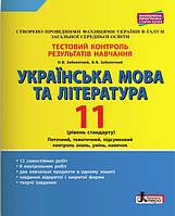 11 клас | Українська мова та література  Тестовий контроль результатів навчання Рівень стандарту (Укр) Літера