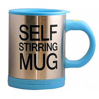 Чашка-мешалка Self Stirring Mug 350 мл Blue