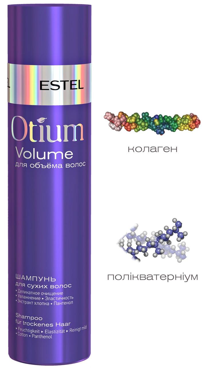 Шампунь для об'єму сухого волосся OTIUM VOLUME, 250 мл