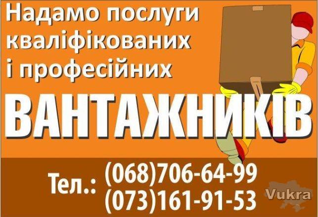 Услуги грузчиков Киев .Офисный переезд Киев