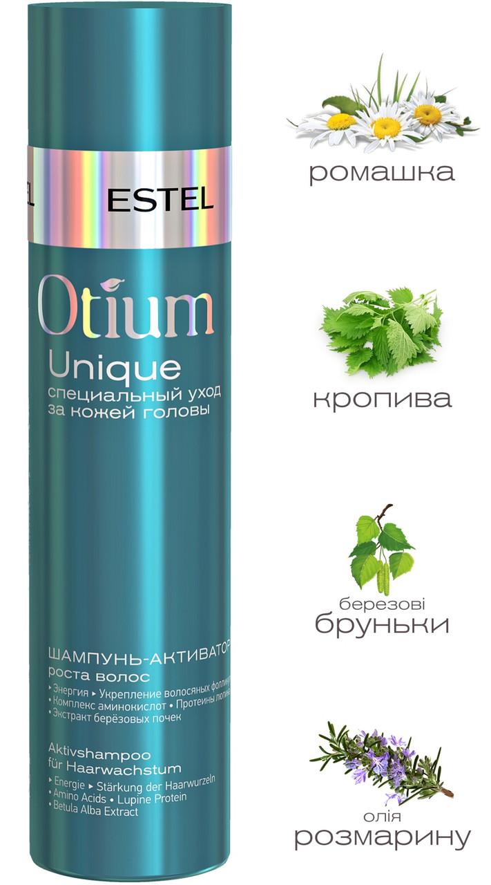 Шампунь-активатор росту волосся OTIUM UNIQUE, 250 мл