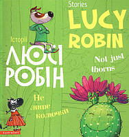 """Історії Люсі Робін """"Не лише колючки"""". Lucy Robin stories """"Not just thorns"""" (двомовна книга)"""