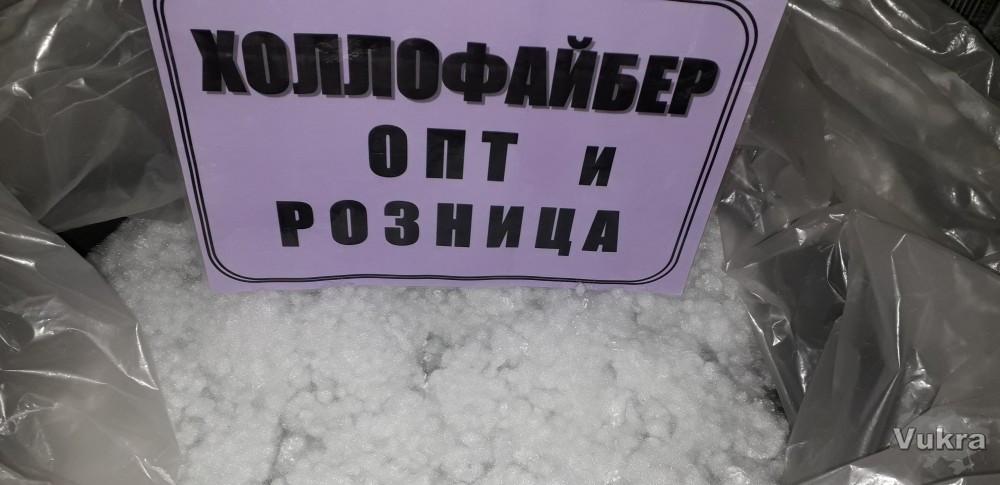 Холлофайбер 1-й сорт в розницу Харьков
