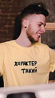 Мужская брендовая оригинальная хлопковая футболка с уникальным принтом надписью в Украине (Унисекс) желтая