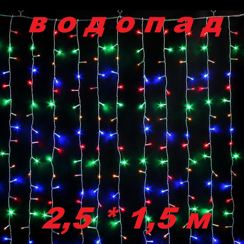 Новогодняя гирлянда водопад разноцветного свечения   Гирлянда штора Xmas Мультиколор 240 LED (2,5*1,5 метров )