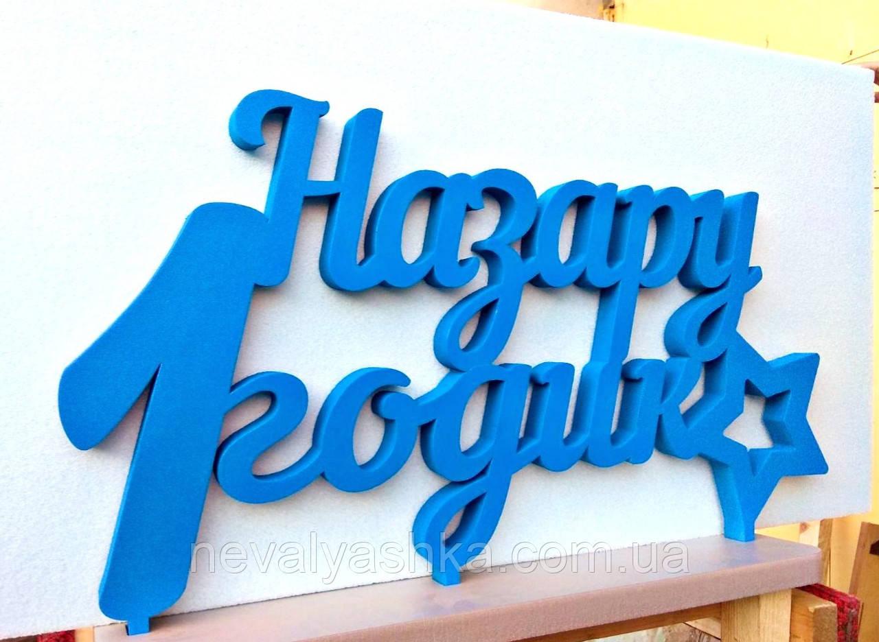 ИМЯ НА ОДИН ГОДИК 1 Из Пенопласта 90х50см Объемные Большие Декорации слова цифры на день рождения