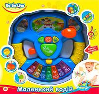 Іграшка Bebelino Маленький водій (57031)