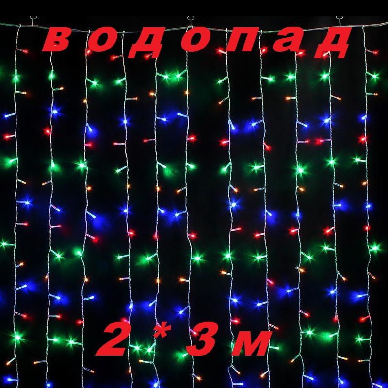 Новогодняя гирлянда водопад разноцветного свечения Xmas Мультиколор 480  LED (2*3 метра)
