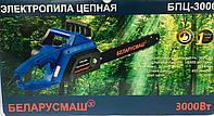 Электропила Беларусмаш БПЦ -3000, фото 1