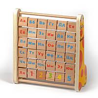 Іграшка з дерева Світ дерев'яних іграшок Рахунки Абетка (Д248)