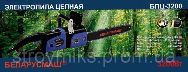Цепная электропила Беларусмаш БПЦ-3200