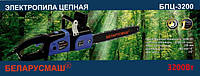 Цепная электропила Беларусмаш БПЦ-3200, фото 1