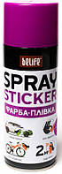 BeLife SPRAYSTICKER (Фиолетовый матовый R1013), 400 мл