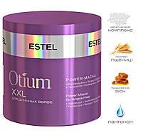 Power-маска для длинных волос Estel professional (Эстель) OTIUM XXL