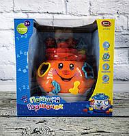 Музыкальная игрушка для самых маленьких. Поющий горшочек Сортер 0915 Joy Toy