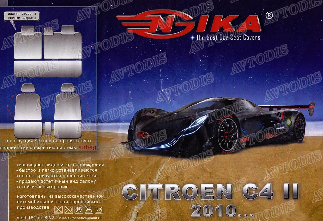 Авточехлы Citroen C 4 II 2010- Nika