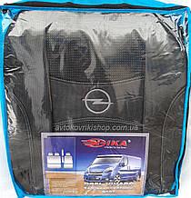 Авточехлы Opel Vivaro 1+2 2001- (с подлокотником) Nika