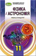 Фізика і астрономія , 11 клас . Підручник
