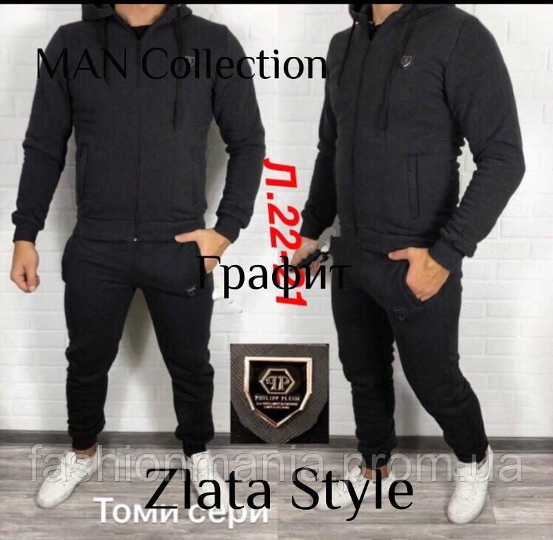 Костюм спортивный мужской теплый, куртка штаны