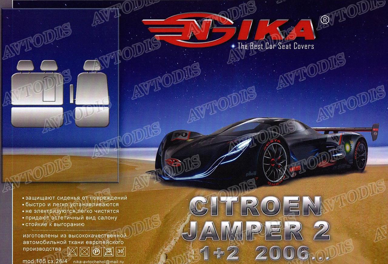 Авточехлы Citroen Jamper II 1+2 2006- Nika