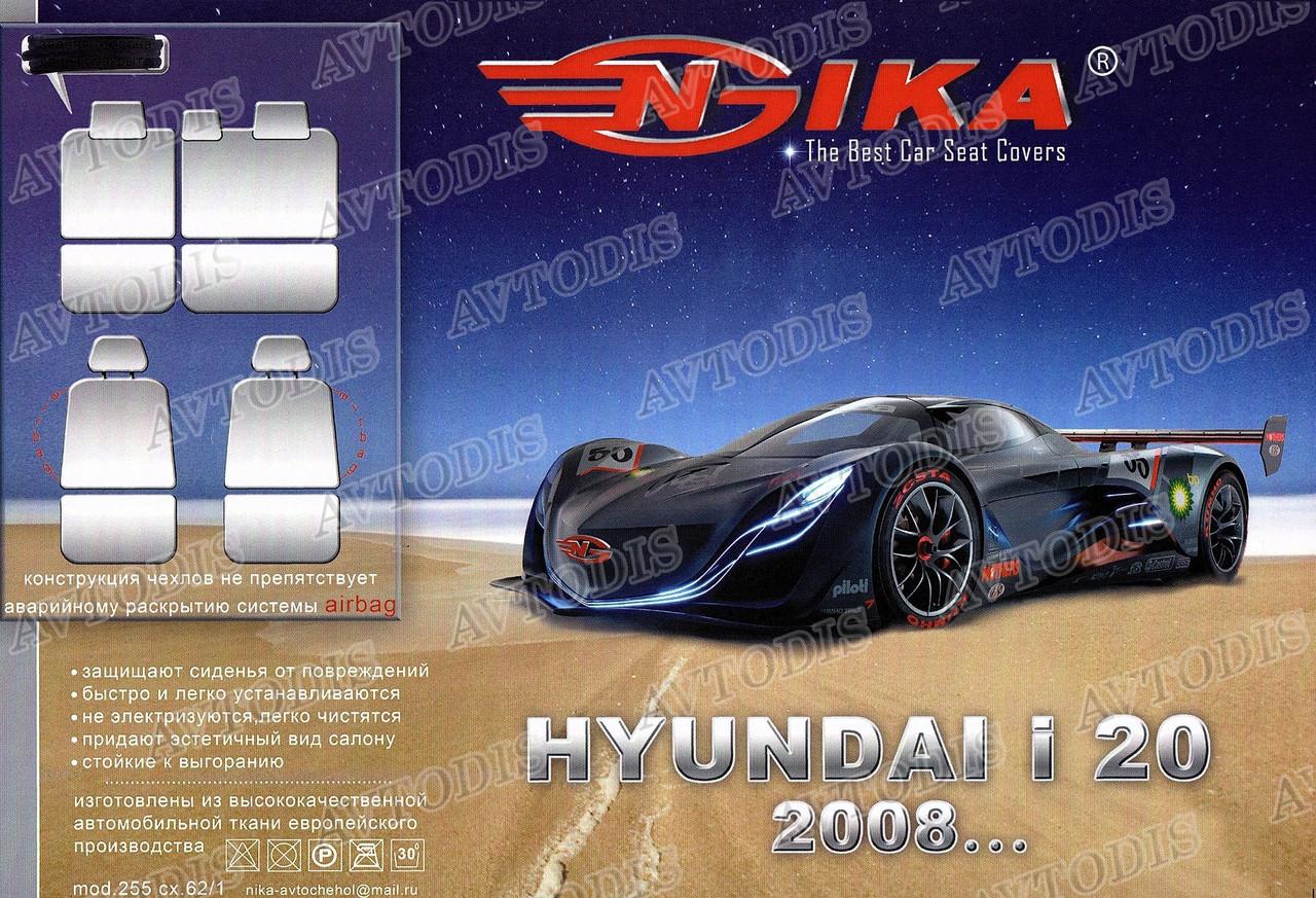 Авточохли Hyundai i 20 2008 - Nika