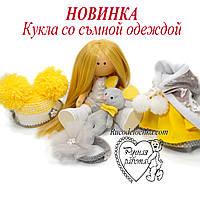 Лялька ручної роботи з Мишкою, зі знімною одягом, середня
