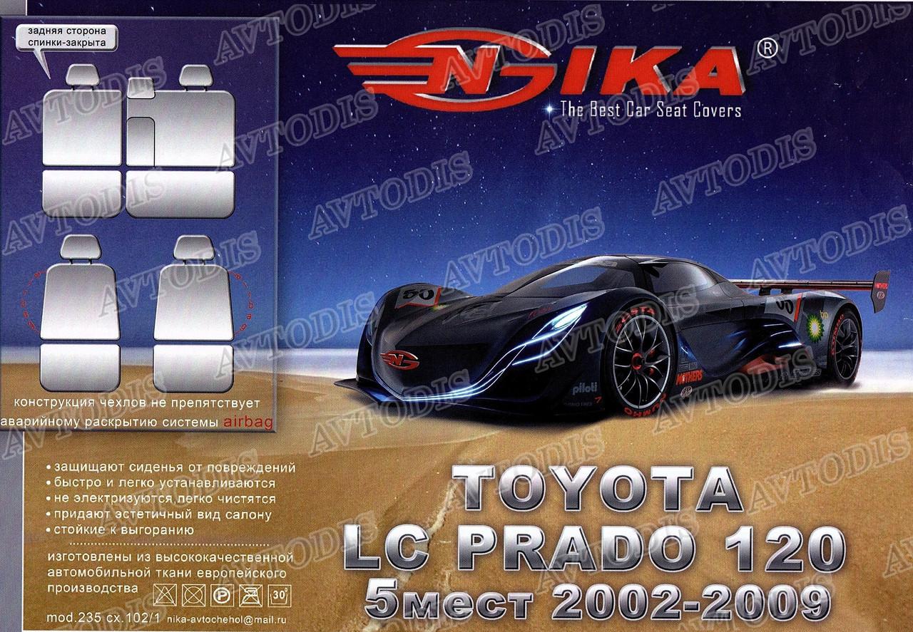 Авточохли Toyota LC Prado 120 2002-2009 (5 місць) Nika
