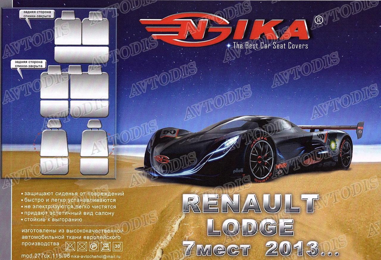 Авточехлы Renault Lodge 2013-2017 (7 мест) Nika