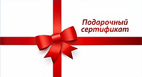 Сертификаты подарочные