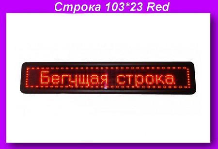 Бегущая строка 103*23 Red