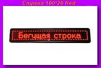 Бегущая строка 100*20 Red внутренняя, фото 1