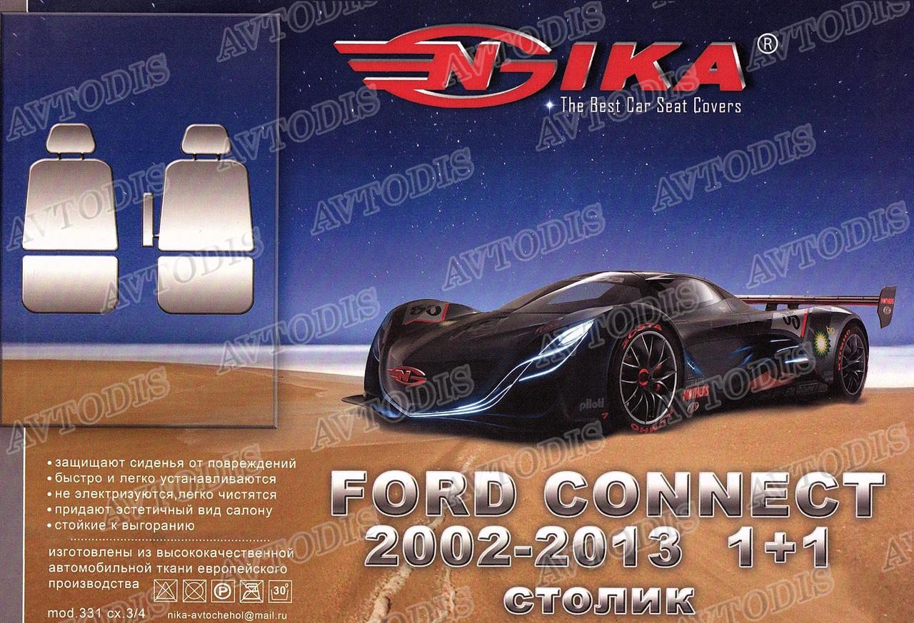 Авточохли Ford Conect 1+1 2002-2013 (столик) Nika