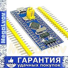 Отладочная плата  ARM STM32 на базе процессора STM32F103C8T6
