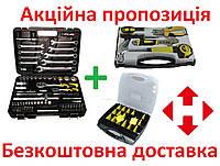 Автонабір 82 одиниці + ПОДАРУНОК + Безкоштовна доставка Сталь  автонабор авто інструментів ключі