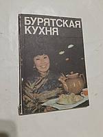 Бурятская кухня Г.Цыдынжапов