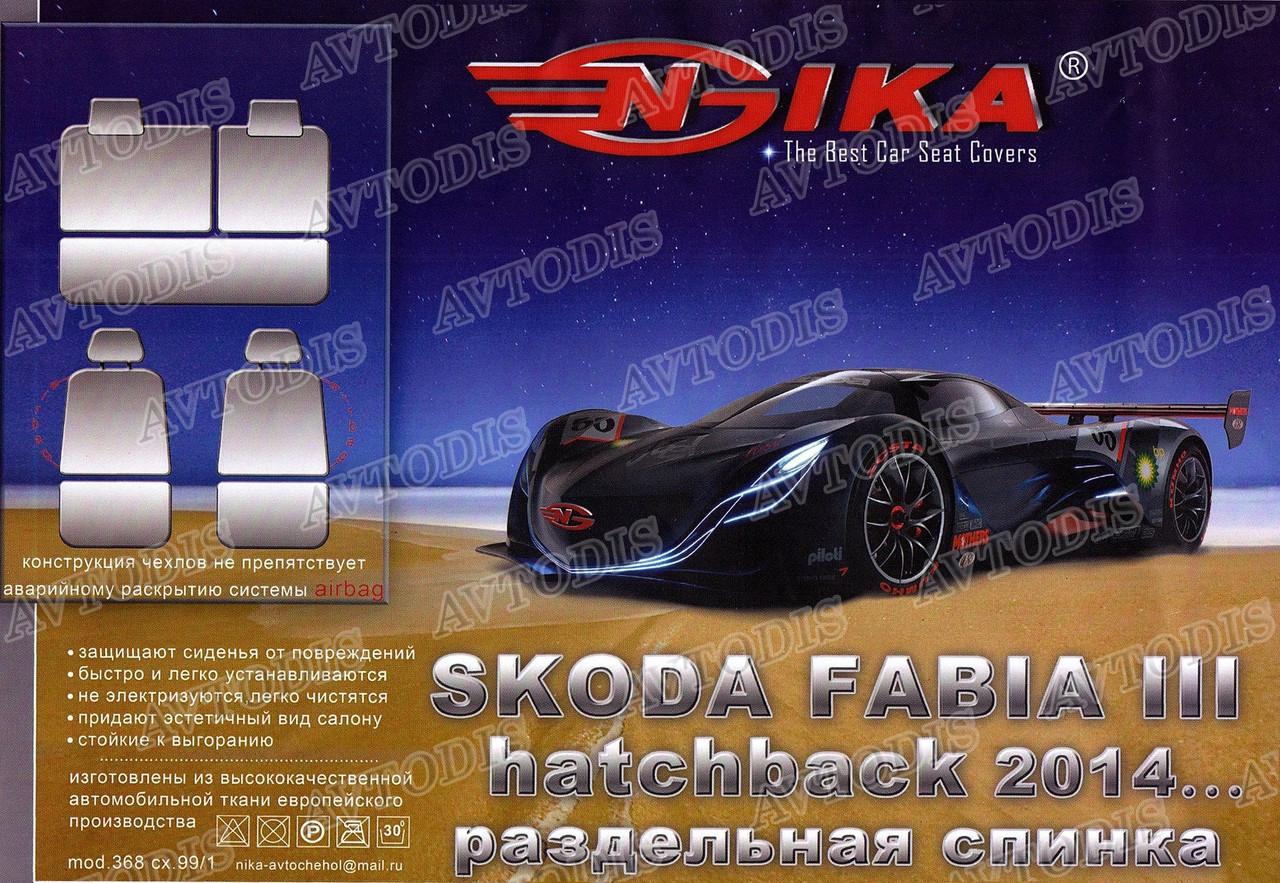 Авточехлы Skoda Fabia III HB 2015- з/сп (раздельная) Nika
