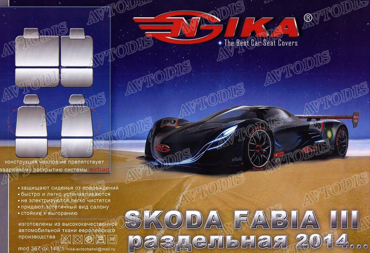 Авточехлы Skoda Fabia III 2015- (з/сп и сидение раздельные) Nika