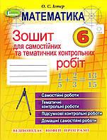 Зошит для самостійніх та тематичних контрольних робіт з математики. 6 клас О.С. Істер