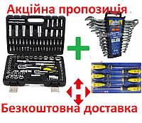 Автонабір 108 одиниць + 2 ПОДАРУНКИ + Безкоштовна доставка Сталь  автонабор авто інструментів ключі