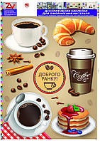 Декоративная наклейка ZV  № 14 Кофе