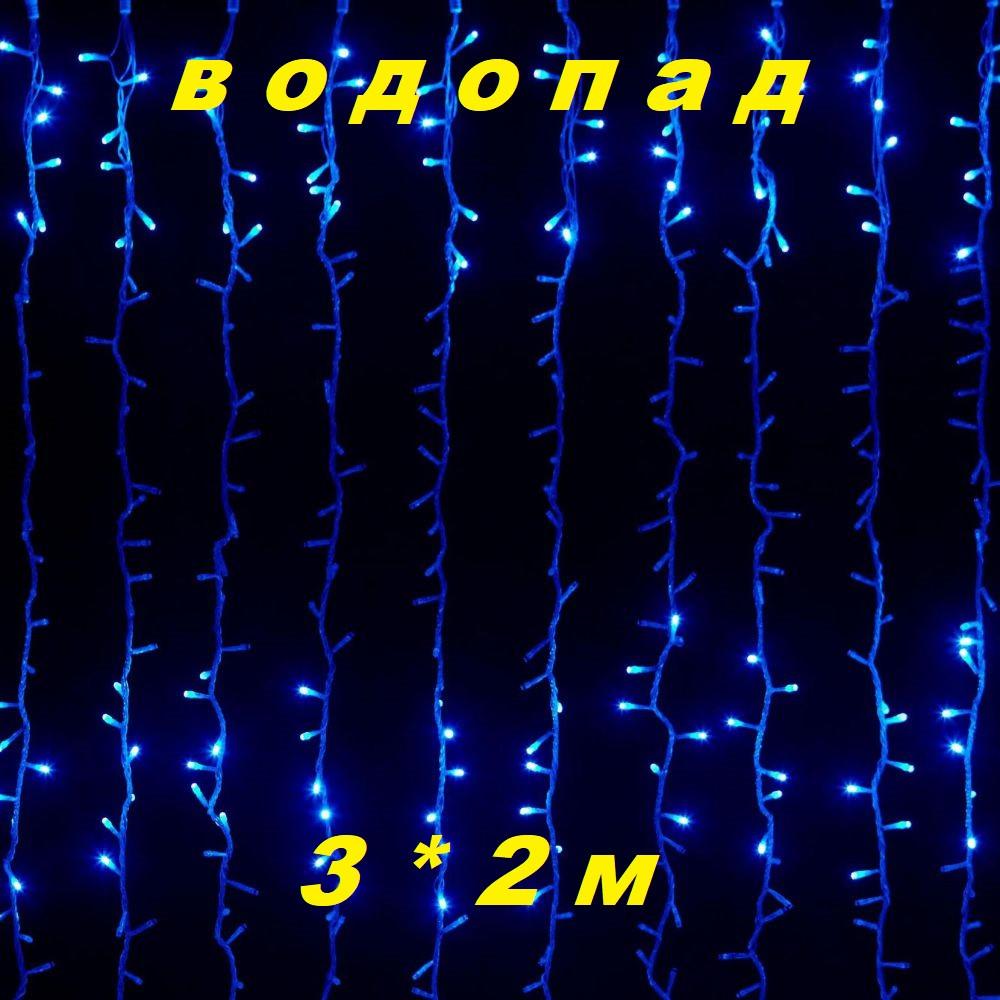 Уличная Новогодняя гирлянда водопад синего свечения Xmas Мультиколор 480  LED (3*2 метра)