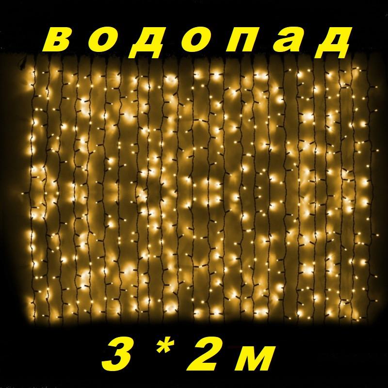 Уличная гирлянда водопад желтого свечения | Гирлянда штора Xmas  480  LED (3*2 метра)
