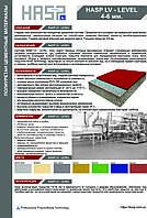 Полиуретан цементный материал HASP PU-340 (4-6 мм.)