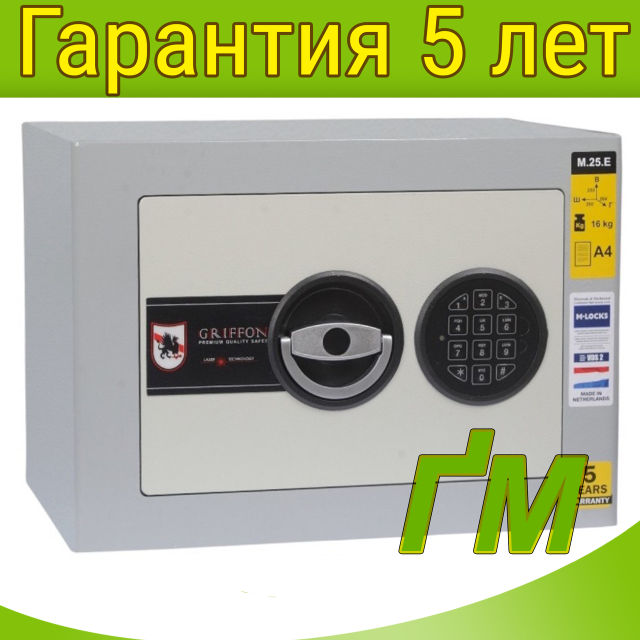 Сейф мебельный M.25.Е (250х350х260мм)