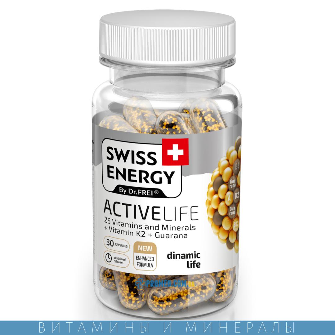 Витамины в капсулах Swiss Energy Activelife
