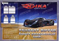 Авточехлы Peugeot Bipper 2008- (цельная) Nika