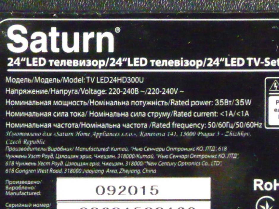 Плати від LЕD TV Saturn TV LED24HD300U поблочно, в комплекті (матриця неробоча).