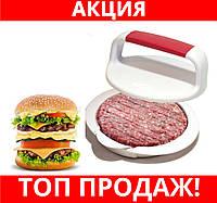 SALE!Форма-пресс для котлет гамбургеров Boral Hamburger Maker