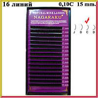 Ресницы Nagaraku Черные 0,10С 15 мм. в Планшетке 16 линий