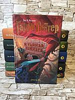 """Книга """"Гарри Поттер и Тайная комната"""" Дж. К. Роулинг , РОСМЭН."""